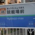SW05 競艇場前 Kyōteijō-Mae