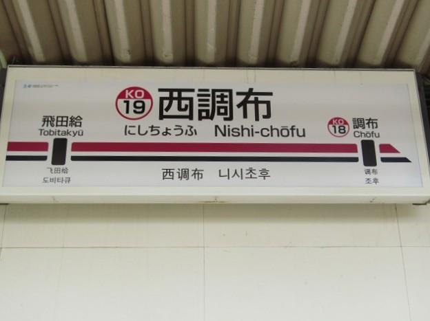 KO19 西調布 Nishi-Chōfu