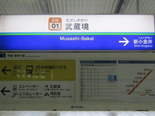 SW01 武蔵境 Musashi-Sakai