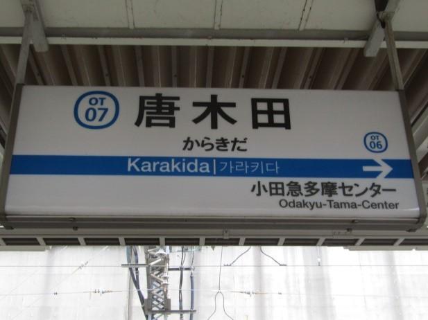 OT07 唐木田 Karakida