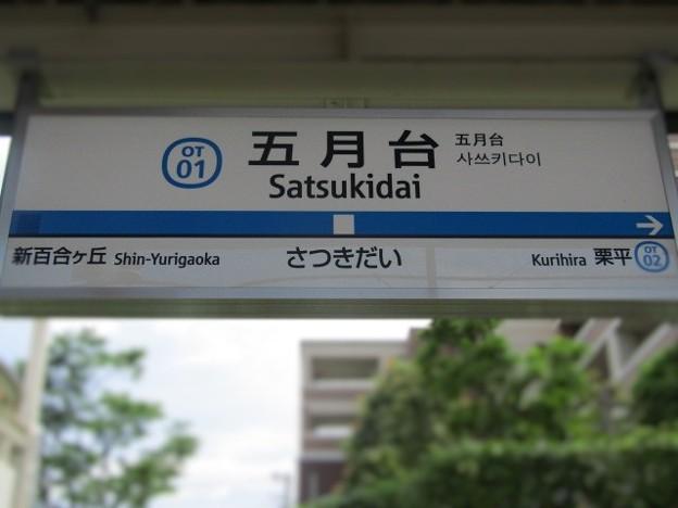 OT01 五月台 Satsukidai