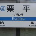 OT02 栗平 Kurihira