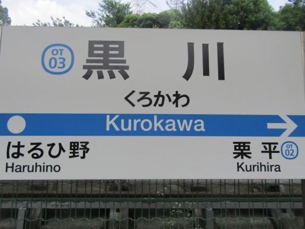 OT03 黒川 Kurokawa