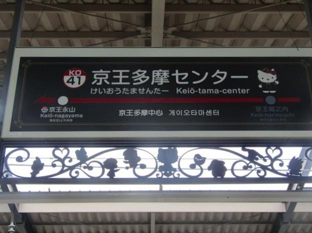 KO41 京王多摩センター Keiō-Tama-Center