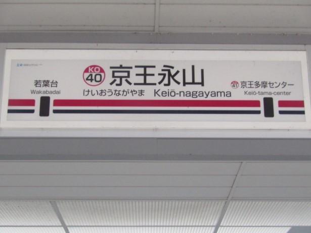 KO40 京王永山 Keiō-Nagayama