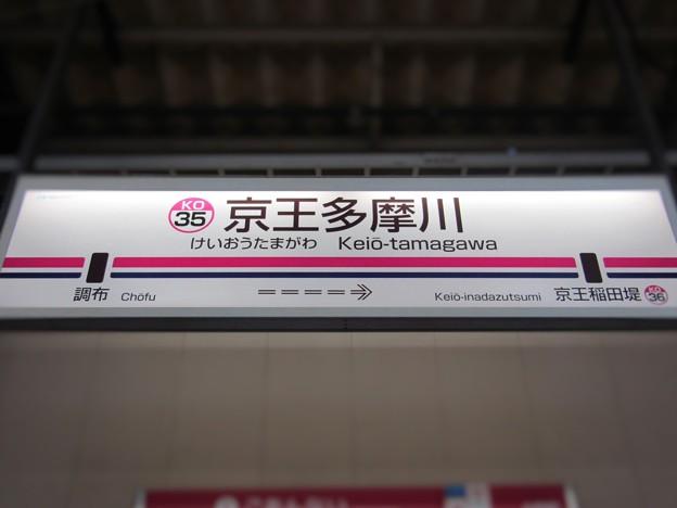 KO35 京王多摩川 Keiō-Tamagawa