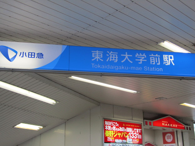 OH38 東海大学前 Tōkaidaigaku-Mae