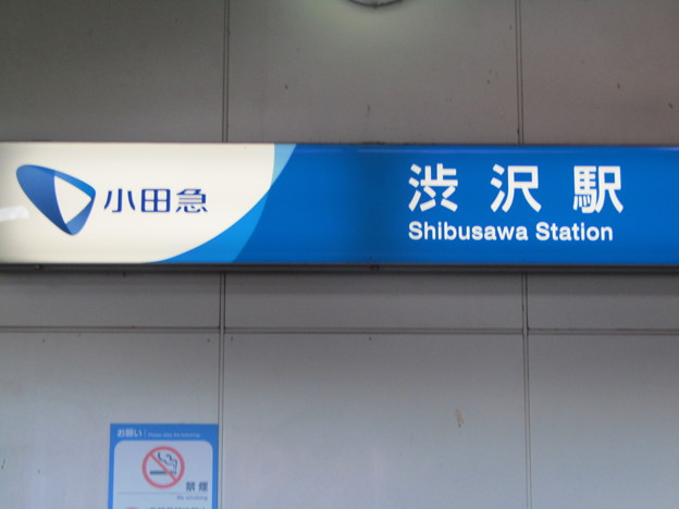 OH40 渋沢 Shibusawa