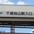 KO12 千歳烏山 Chitose-Karasuyama