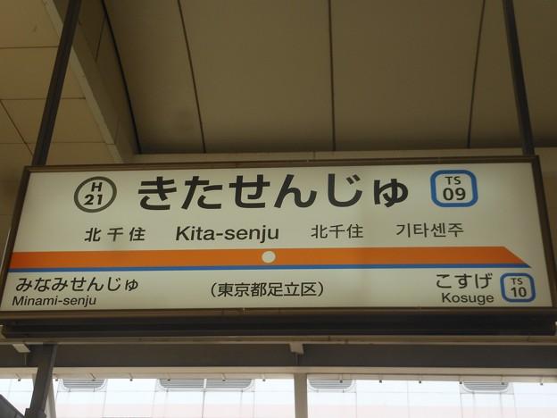 TS09/H21 北千住 Kita-Senju
