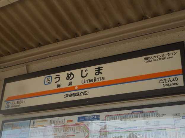 TS12 梅島 Umejima