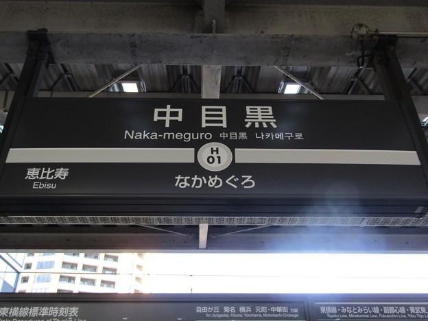 H01 中目黒 Naka-Meguro