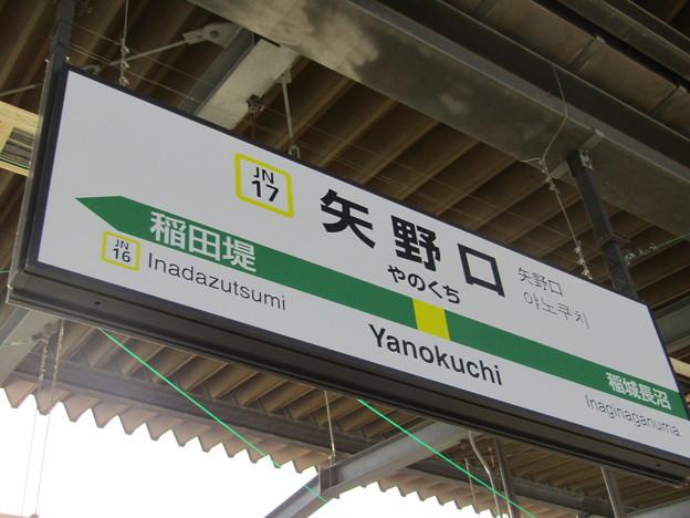JN17 矢野口 Yanokuchi