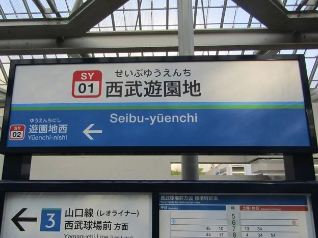 SY01 西武遊園地 Seibu-Yūenchi