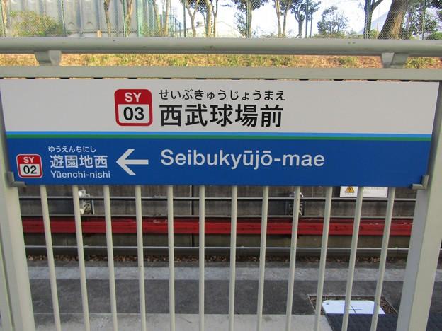 SY03 西武球場前 Seibukyūjō-Mae