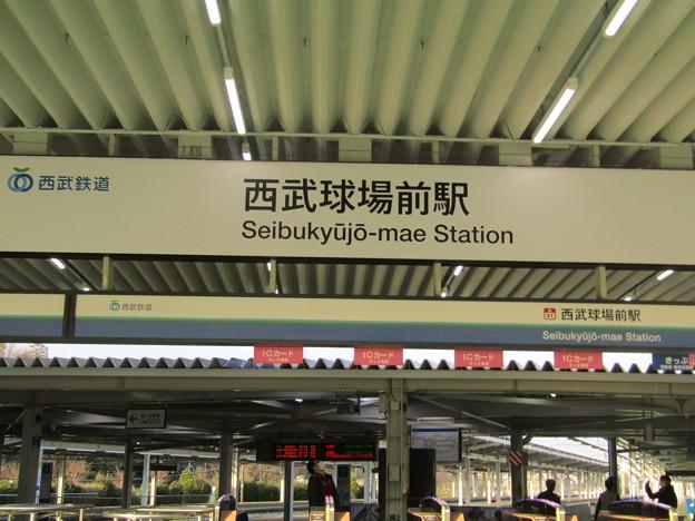 SI41/SY03 西武球場前 Seibukyūjō-Mae
