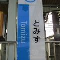OH44 富水 Tomizu