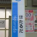 OH45 螢田 Hotaruda