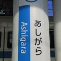 OH46 足柄 Ashigara