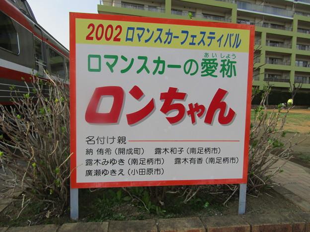 12103795 210327_開成駅前 小田急3000形SE「ロンちゃん」(説明板)