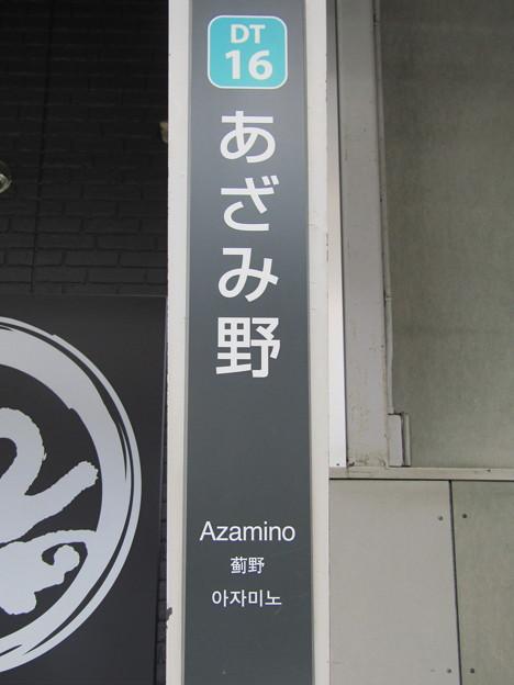 DT16 あざみ野 Azamino