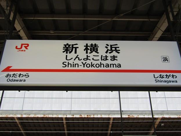 新横浜 Shin-Yokohama