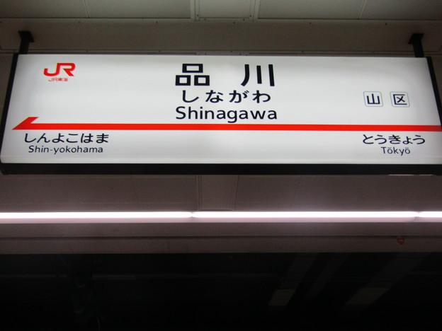 品川 Shinagawa