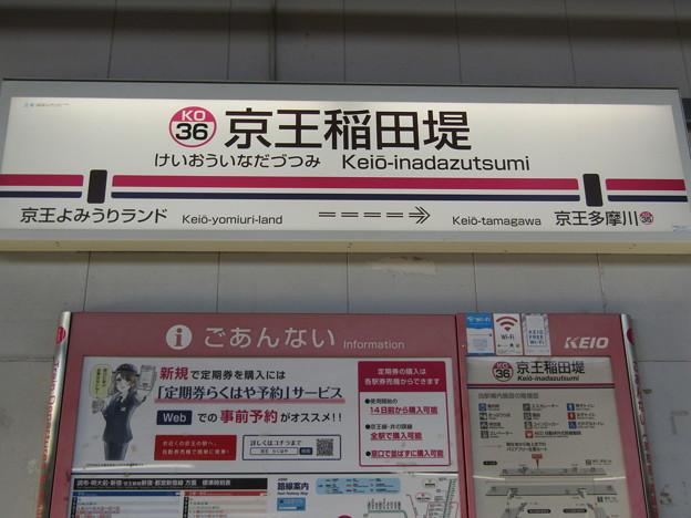KO36 京王稲田堤 Keiō-Inadazutsumi