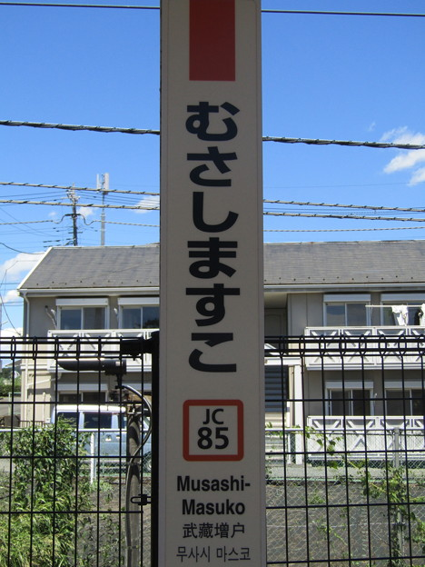 JC85 武蔵増戸 Musashi-Masuko