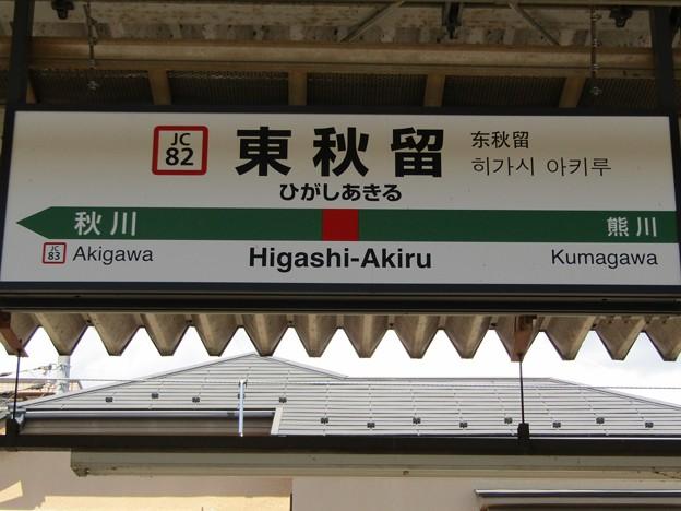 JC82 東秋留 Higashi-Akiru