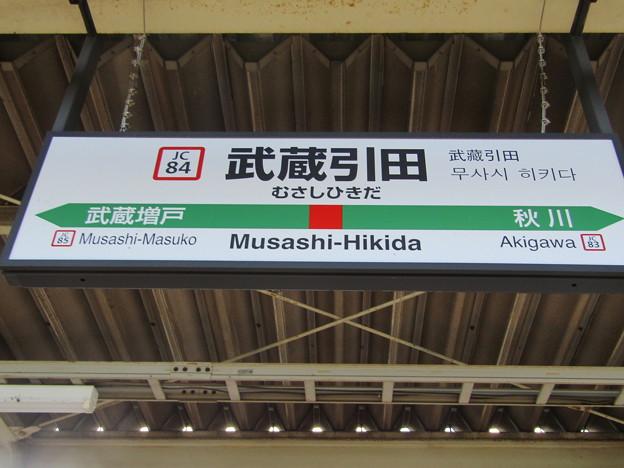 JC84 武蔵引田 Musashi-Hikida