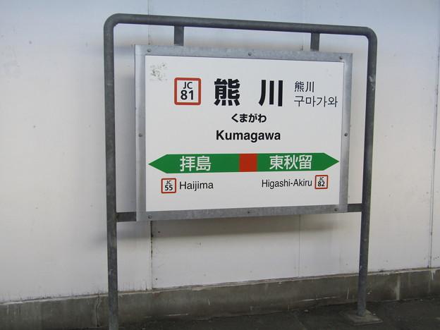 JC81 熊川 Kumagawa