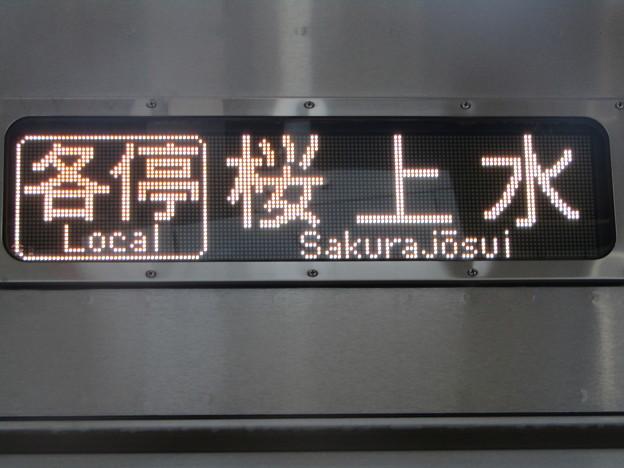 各停 桜上水 Local Sakurajōsui