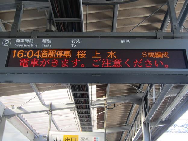 京王電鉄 分倍河原駅2番線 発車標#2