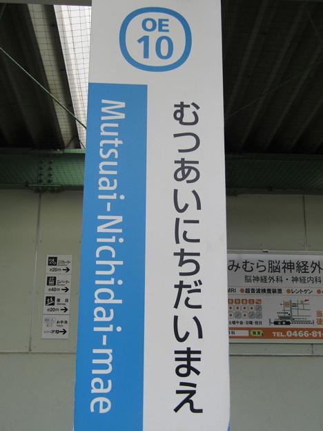 OE10 六会日大前 Mutsuai-Nichidai-Mae