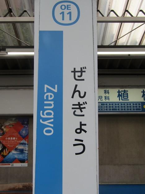 OE11 善行 Zengyō