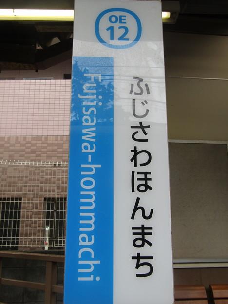 OE12 藤沢本町 Fujisawa-Hommachi