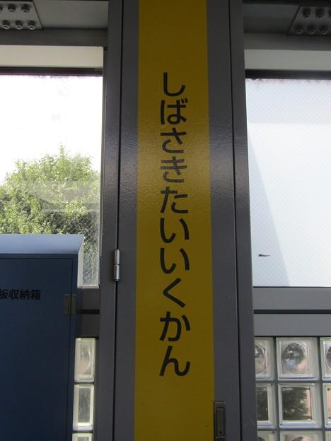 TT10 柴崎体育館 Shibasaki-Taiikukan