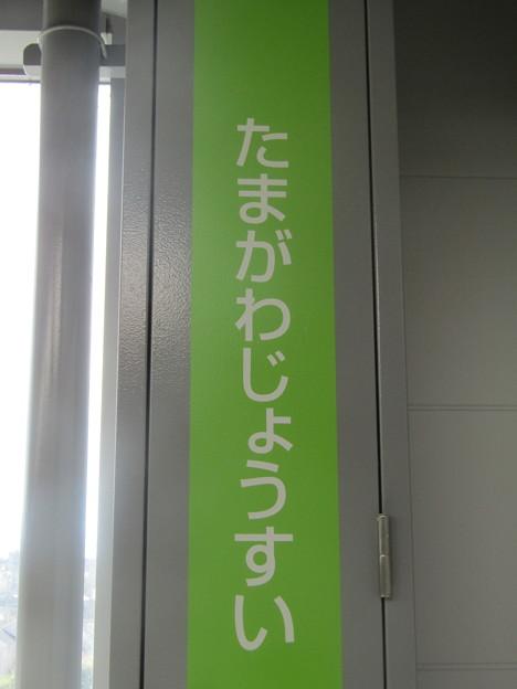 TT17 玉川上水 Tamagawajōsui