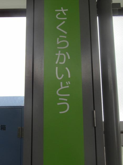 TT18 桜街道 Sakurakaidō