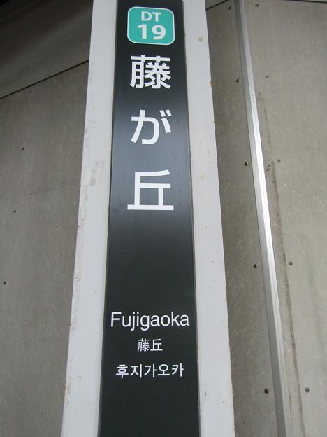 DT19 藤が丘 Fujigaoka