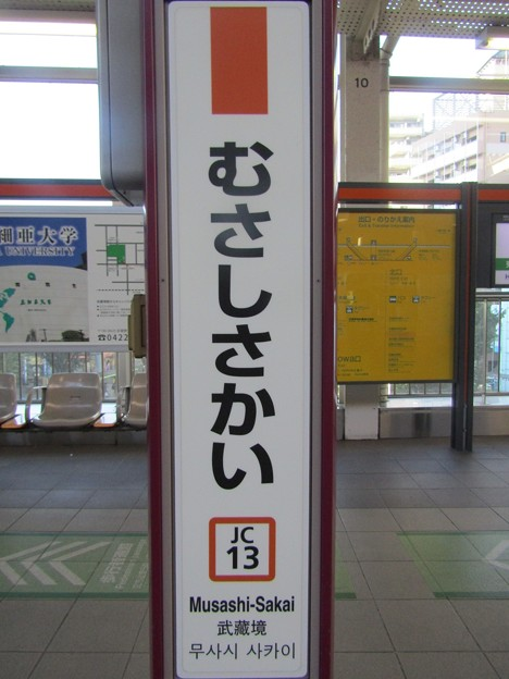 JC13 武蔵境 Musashi-Sakai