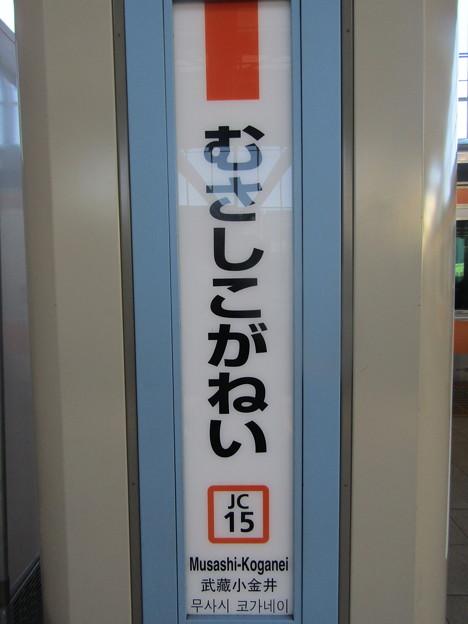 JC15 武蔵小金井 Musashi-Koganei