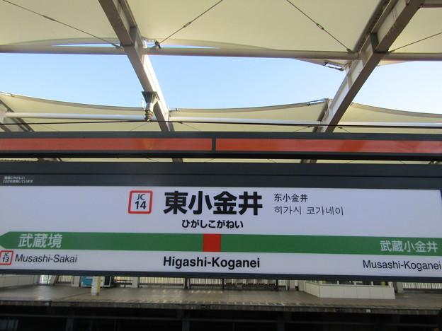 JC14 東小金井 Higashi-Koganei