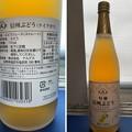 Photos: 長野 ぶどうジュース