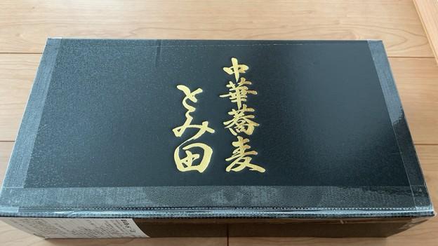 とみ田──買ったった(゜□、゜)
