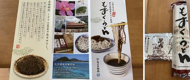 沖縄 もずくうどん1
