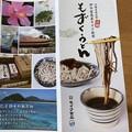 Photos: 沖縄 もずくうどん1