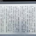 滝野川城(北区)金剛寺 ・源頼朝布陣伝承地
