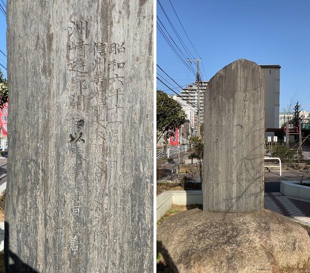 洲崎遊廓――洲崎遊廓開始以来先亡者追善供養碑(江東区)